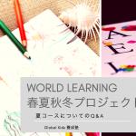 World Learning 春夏秋冬プロジェクト 夏コースについてのご質問