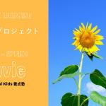 春夏秋冬プロジェクトWinter~Spring まとめMovie