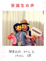 親子英語を一年続けて変わったこと。成長と成果は?|関東在住ワーキングママと2歳の女の子の声を紹介