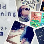 【募集期間:17/2/23〜2/28】World Learning 春夏秋冬プロジェクト第2弾 〜 Spring 〜