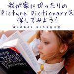 我が家にぴったりのPicture Dictionaryを探してみよう!