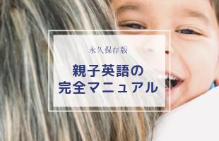 親子英語の完全マニュアルのイメージ