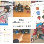 【3才〜】英語でお買い物ごっこをして遊ぼう!〜英語フレーズと無料ダウンロードワークシート〜