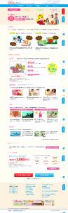 screencapture-www-shimajiro-co-jp-english-course-pocket-1439906364931