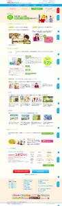 screencapture-www-shimajiro-co-jp-english-course-step-1439906412759