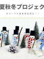 春夏秋冬プロジェクト 冬コースの募集開始間近!